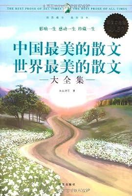 中国最美的散文世界最美的散文大全集.pdf