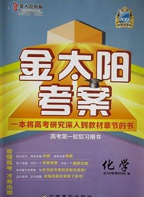 金太阳教育•2015金太阳考案•高考第一轮复习用书•化学•创新升级版.pdf