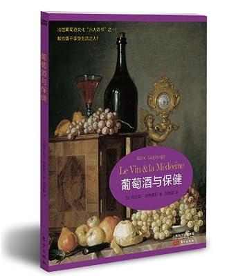 葡萄酒与保健.pdf
