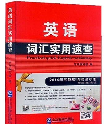 2014 全国职称英语等级考试教材+英语词汇实用速查词典  送历年真题!.pdf