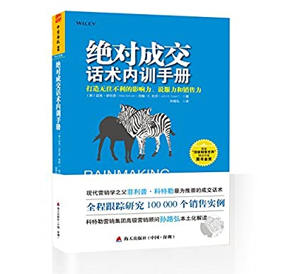 绝对成交话术内训手册:打造无往不利的影响力、说服力和销售力.pdf