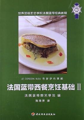 法国蓝带西餐烹饪基础2.pdf