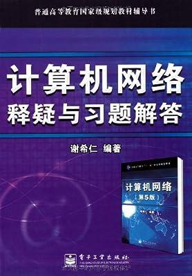 计算机网络释疑与习题解答.pdf