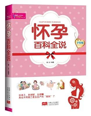 怀孕百科全说.pdf