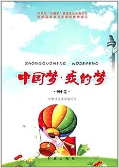 """中学生""""中国梦""""爱国主义教育读本:中国梦·我的梦(初中卷)平装–2013"""