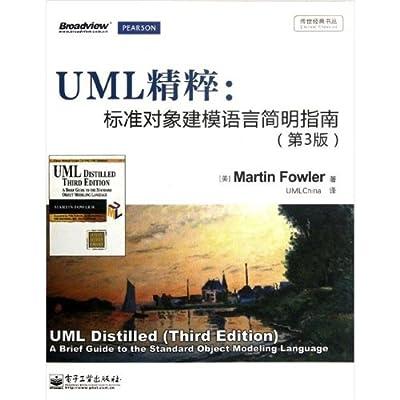 UML精粹:标准对象建模语言简明指南.pdf