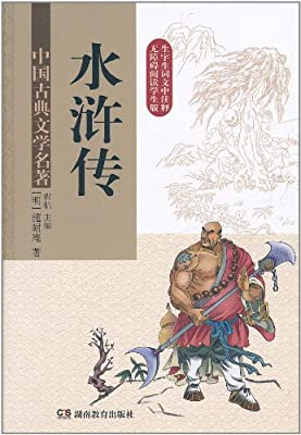 中国古典文学名著:水浒传.pdf