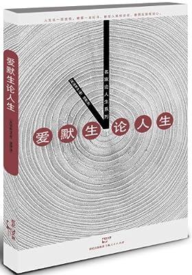 爱默生论人生.pdf