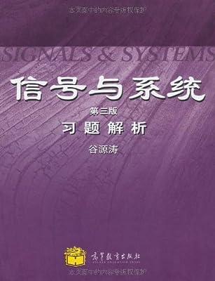 信号与系统:习题解析.pdf