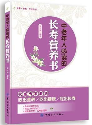中老年人必读的长寿营养书.pdf