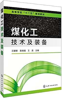 煤化工技术及装备.pdf