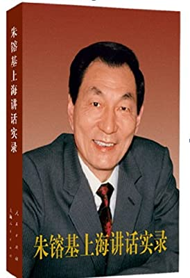 朱镕基上海讲话实录.pdf