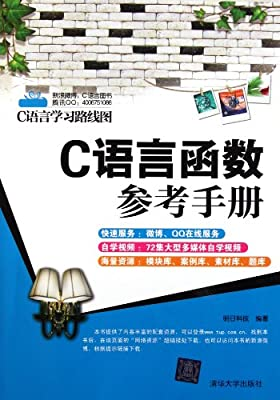 C语言函数参考手册.pdf