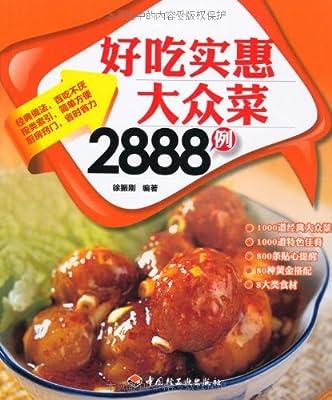 好生活百事通:好吃实惠大众菜2888例.pdf