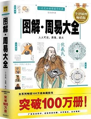 图解周易大全.pdf