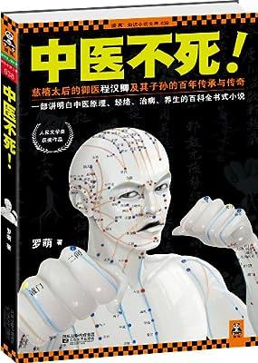 中医不死.pdf