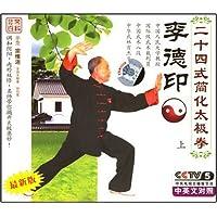 李德印:24式简化太极拳