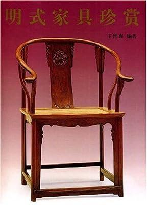 明式家具珍赏.pdf