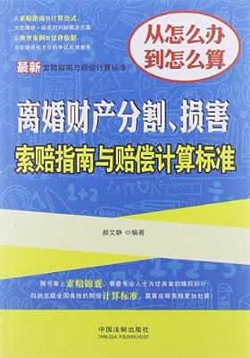 最新离婚财产分割、损害索赔指南与赔偿计算标准.pdf