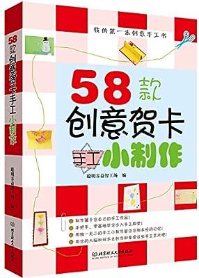 58款创意贺卡手工小制作.pdf