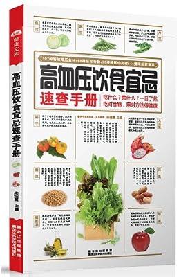 高血压饮食宜忌速查手册.pdf