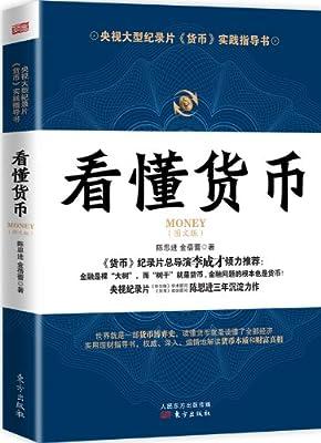 看懂货币:央视大型纪录片《货币》实践指导书.pdf