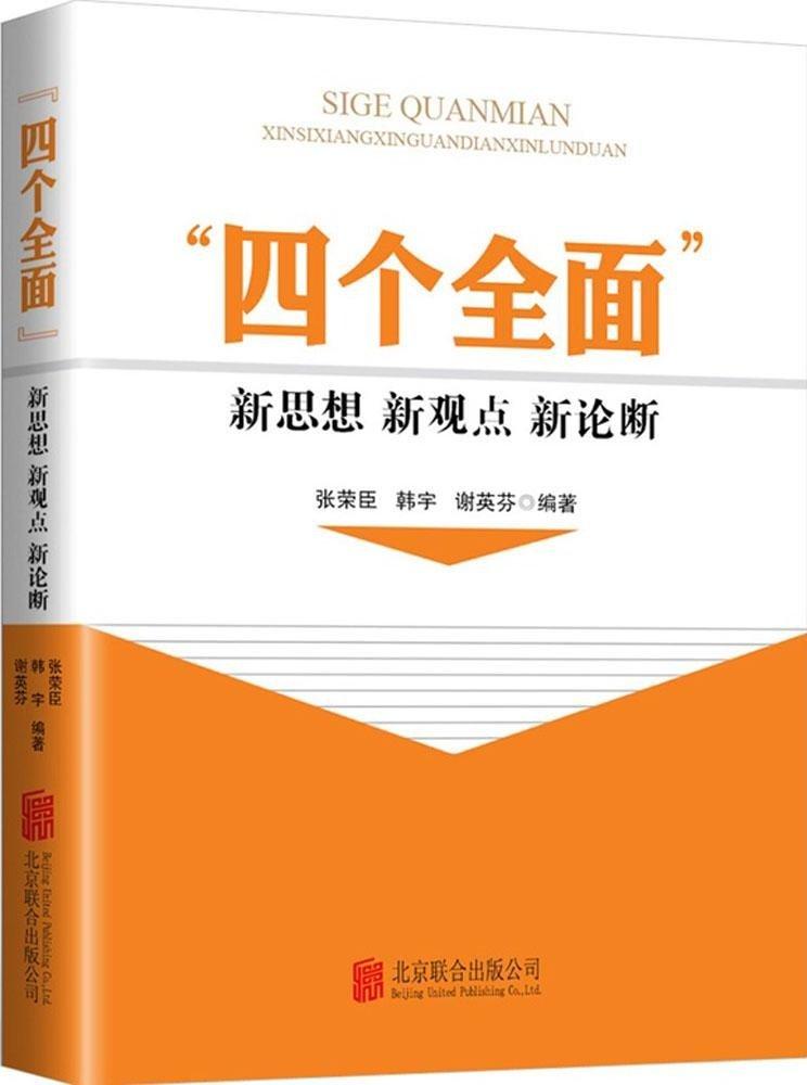 四个全面 新思想·新观点·新论断:亚马逊:图书