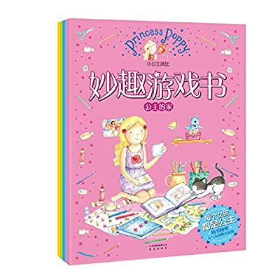 小公主波比妙趣游戏书:公主的家+公主生活+欢乐农场.pdf