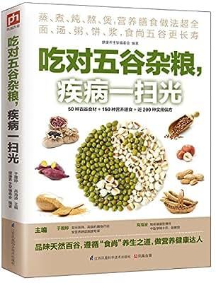 吃对五谷杂粮,疾病一扫光.pdf