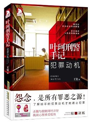 叶珂刑警手记:犯罪动机.pdf