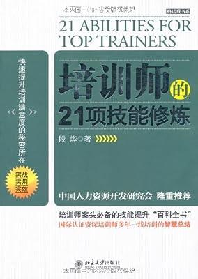 培训师的21项技能修炼.pdf