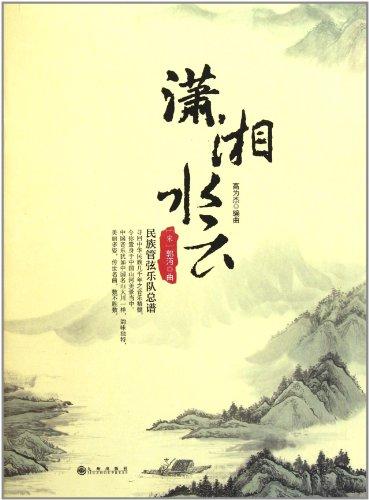 潇湘水云 民族管弦乐队总谱