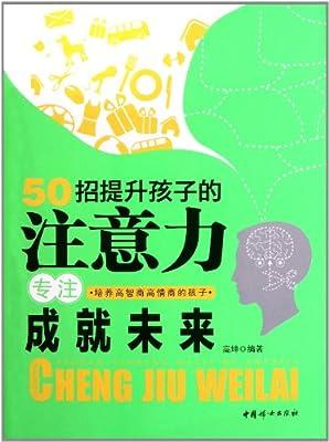 50招提升孩子的注意力:专注成就未来.pdf