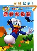 米奇妙妙屋精选集2:奇妙大自然(2011年)