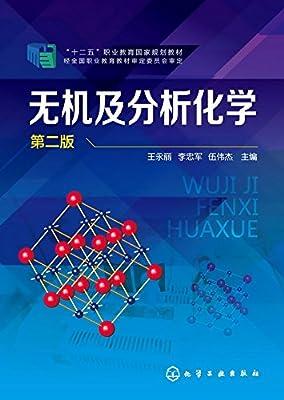 无机及分析化学 第二版.pdf