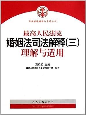 司法解释理解与适用丛书:最高人民法院婚姻法司法解释理解与适用.pdf