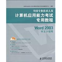 全国专业技术人员计算机应用能力考试专用教程:Word 2003中文字处理