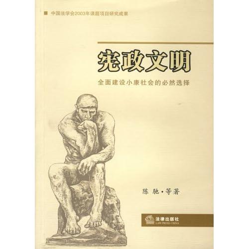 宪政文明(全面建设小康社会的必然选择)