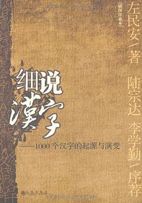 细说汉字:1000个汉字的起源与演变.pdf