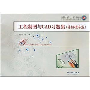 工程制图与CAD习题集 非机械专业