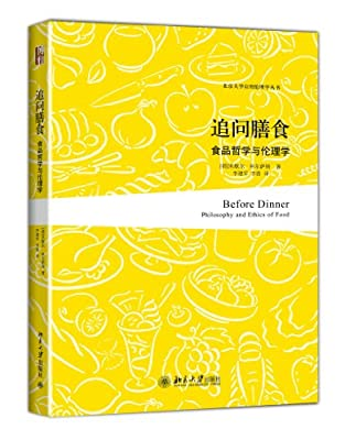追问膳食:食品哲学与伦理学.pdf