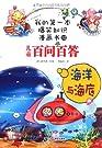 我的第一本爆笑知识漫画书12•儿童百问百答:海洋与海底.pdf