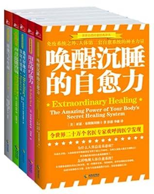 世界自然疗愈经典译丛.pdf