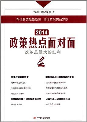 2014政策热点面对面.pdf