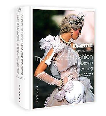 时尚的力量:经典设计的外延与内涵.pdf