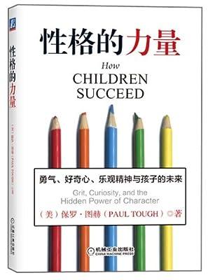 性格的力量:勇气、好奇心、乐观精神与孩子的未来.pdf
