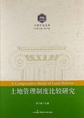 土地管理制度比较研究.pdf