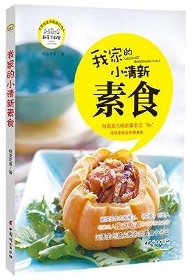 我家的小清新素食.pdf