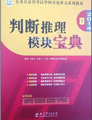 2014公务员录用考试华图名家讲义系列教材判断推理模块宝典.pdf