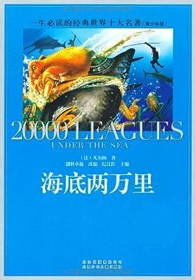 一生必读的世界十大名著•海底两万里.pdf